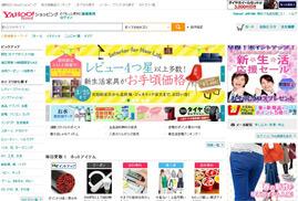 Yahoo!쇼핑